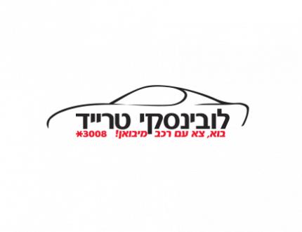 לוגו של חברת לובינסקי טרייד אין