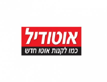 לוגו של חברת אוטו דיל טרייד אין לרכב
